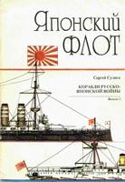 Русско – японской войны 1904 1905 гг