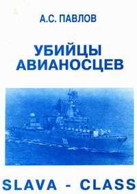 Убийцы авианосцев РКр пр.1164