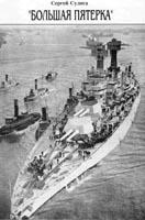 Линейные корабли «Tennessee», «California», «Colorado», «Maryland», «West Wirginia»