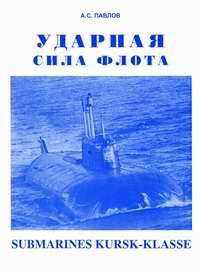 Ударная сила флота АПЛ пр.949А