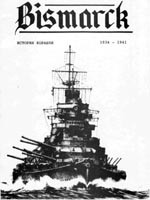 Линейный корабль «Бисмарк»