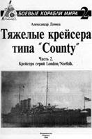 "Тяжелые крейсера типа ""County"". Часть 2. Крейсера серий London/Norfolk."