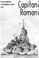 Лёгкие крейсера типа «Capitani Romani»