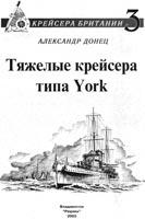 Тяжелые крейсера типа «York»