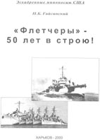 «Флетчеры» - 50 лет в строю!