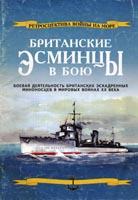Британские эсминцы в бою. Часть 1