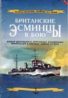 Британские эсминцы в бою. Часть 2