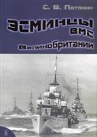 Эсминцы ВМС Великобритании. Том 1: Эсминцы периода 1892-1909 гг.