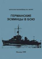 Германские эсминцы в бою: Действия эскадренных миноносцев ВМФ Германии в 1939-1945 гг. Часть 1