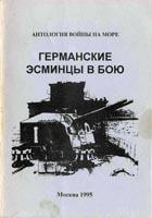 Германские эсминцы в бою: Действия эскадренных миноносцев ВМФ Германии в 1939-1945 гг. Часть 2