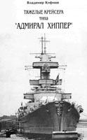 "Тяжелые крейсера типа ""Адмирал Хиппер"""