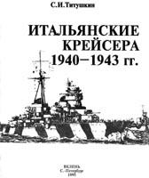 Итальянские крейсера 1940-1943 гг.