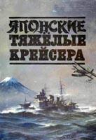 Японские тяжелые крейсера. Том 2:Участие в боевых действиях, военные модернизации, окончательная судьба
