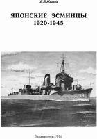 Японские эсминцы 1920-1945