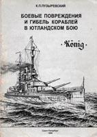 Боевые повреждения и гибель кораблей в Ютландском бою