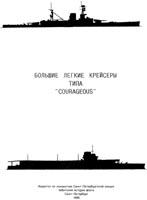 """Большие легкие крейсера типа """"Courageous"""""""