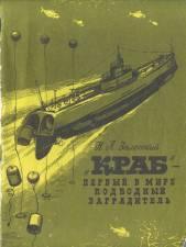 «Краб» — первый в мире подводный заградитель