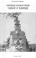 Линейные корабли типов «Лайон» и «Вэнгард»