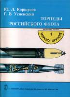 Торпеды Российского флота