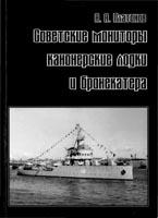 Советские мониторы, канонерские лодки и бронекатера. Часть I.