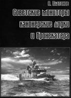 Советские мониторы, канонерские лодки и бронекатера. Часть II.