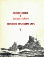 Тенденции развития Британского линейного корабля от Ютланда до Вашингтонского соглашения.1916-1922  годы. Неосуществленные проекты английских дредноутов.