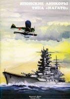 Японские линкоры типа «Нагато»