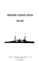 Линейный корабль «Нептун»