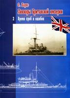 Линкоры Британской империи. Часть II: Период проб и ошибок
