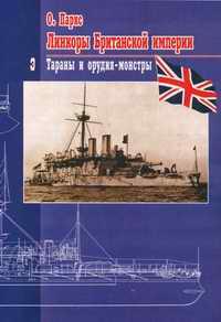 Линкоры Британской империи. Часть III: Часть III: Тараны и орудия-монстры