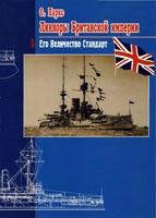 Линкоры Британской империи. Часть IV: Его Величество Стандарт