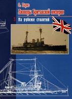 Линкоры Британской империи. Часть V. На рубеже столетий
