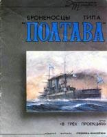 Броненосцы типа «Полтава»
