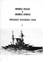 """Британские линейные корабли типов """"Queen Elisabeth"""" и """"Royal Sovereign"""""""