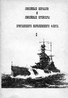 """Британские линейные крейсеры типов """"Renown"""" и """"Hood"""""""