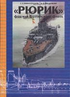 «Рюрик» — флагман Балтийского флота