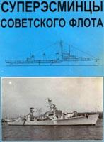 Суперэсмицы Советского флота