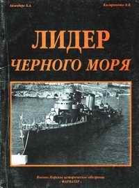 Лидер Чёрного моря
