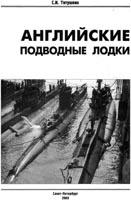 Английские подводные лодки типов «U» и «V»