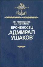 Броненосец «Адмирал Ушаков»