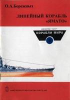 Линейный корабль «Ямато»